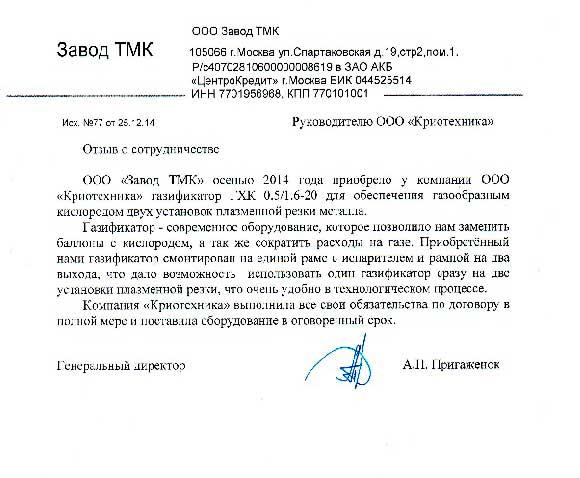 ООО Завод ТМК